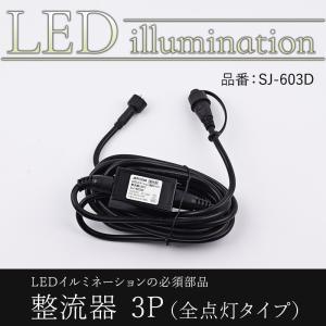 イルミネーション LED 整流器 3P|c-ranger