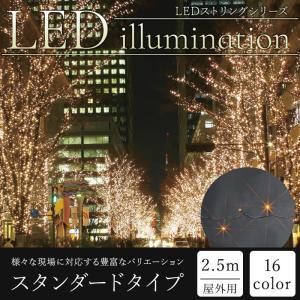 イルミネーション LED ストリング スタンダードタイプ 2.5m|c-ranger
