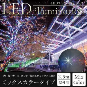 イルミネーション LED ストリング MIXカラータイプ 2.5m|c-ranger