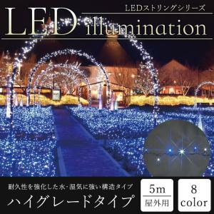 イルミネーション LED ストリング ハイグレードタイプ 5m|c-ranger