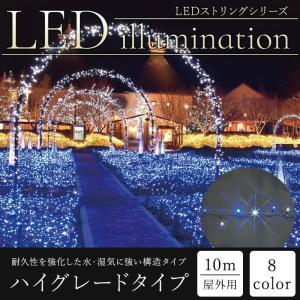 イルミネーション LED ストリング ハイグレードタイプ 10m|c-ranger
