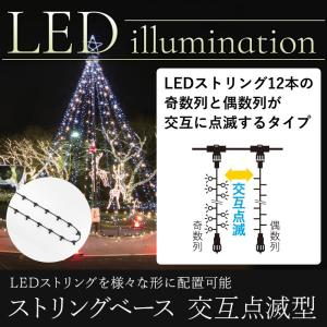 イルミネーション LED ストリングベース 交互点滅型|c-ranger