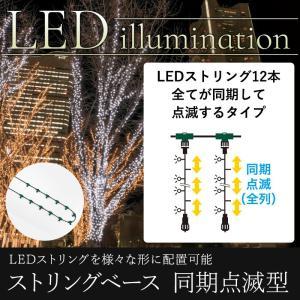 イルミネーション LED ストリングベース 同期点滅型|c-ranger