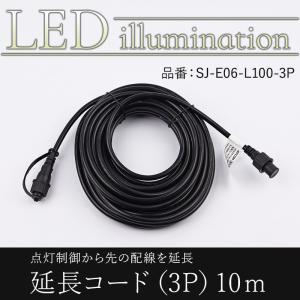 イルミネーション LED 延長コード 3P 10m|c-ranger