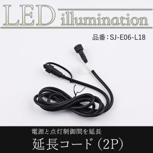 イルミネーション LED 延長コード 2P|c-ranger