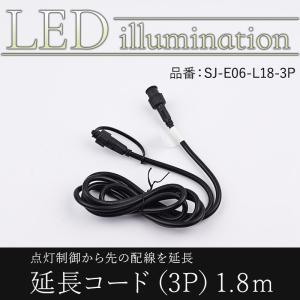 イルミネーション LED 延長コード 3P 1.8m|c-ranger