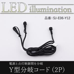 イルミネーション LED Y型分岐コード 2P|c-ranger