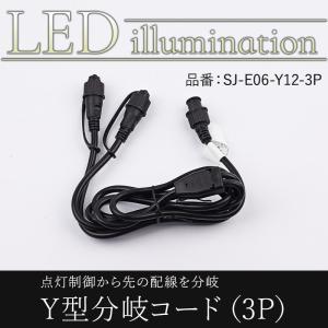 イルミネーション LED Y型分岐コード 3P|c-ranger