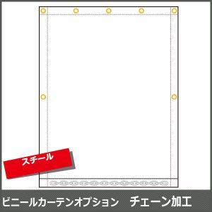 ビニールカーテンオプション チェーン加工 スチール 【SOP01】 c-ranger