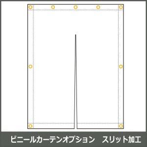 ビニールカーテンオプション スリット加工【SOP02】 c-ranger