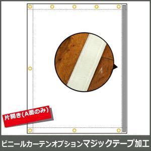 ビニールカーテンオプション マジックテープ加工 片開き【SOP03】 c-ranger