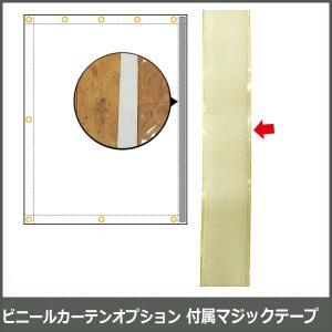 ビニールカーテンオプション マジックテープ付属【SOP03F】 c-ranger