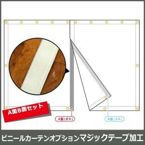 ビニールカーテンオプション マジックテープ加工 両開き 【SOP03R】 c-ranger