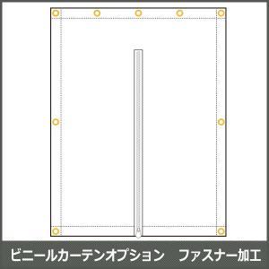 ビニールカーテンオプション ファスナー加工【SOP04】 c-ranger
