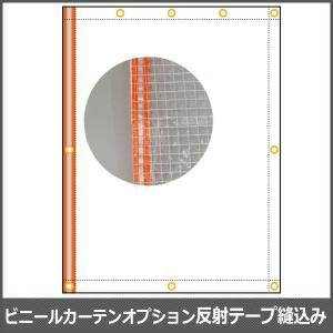 ビニールカーテンオプション 反射テープ縫込み 片面 【SOP05】 c-ranger