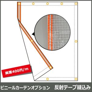 ビニールカーテンオプション 反射テープ縫込み 両面 【SOP05R】 c-ranger