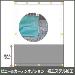 ビニールカーテンオプション 裾エステル加工【SOP06】 c-ranger