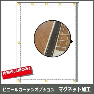 ビニールカーテンオプション マグネット加工 片開き 【SOP08】 c-ranger