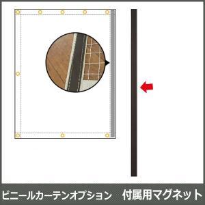 ビニールカーテンオプション マグネット付属【SOP08F】 c-ranger