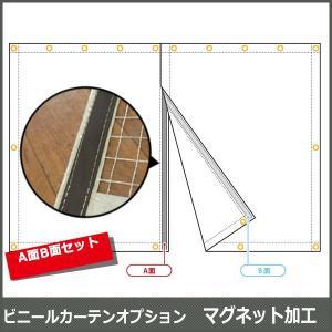 ビニールカーテンオプション マグネット加工 両開き 【SOP08R】 c-ranger