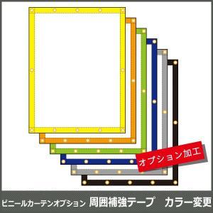 ビニールカーテンオプション 周囲補強テープ カラー変更 c-ranger
