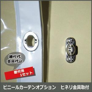 ビニールカーテンオプション ヒネリ金具「クラウト」壁付用 取付 【SOP11】 c-ranger