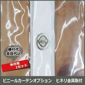 ビニールカーテンオプション ヒネリ金具「ハイル」布付用 取付 【SOP12P】 c-ranger