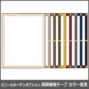 ビニールカーテンオプション 周囲補強テープ カラー変更 合成皮革 c-ranger