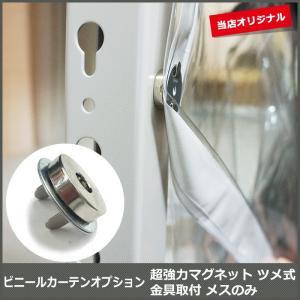 ビニールカーテンオプション 超強力マグネット金具 ツメ式メスのみ 取付【SOP15】 c-ranger