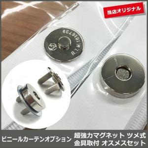 ビニールカーテンオプション 超強力マグネット金具 ツメ式オスメスセット 取付【SOP16】 c-ranger