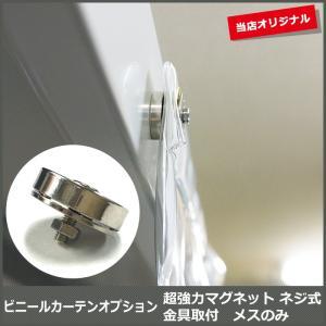 ビニールカーテンオプション 超強力マグネット金具 ネジ式ハトメ用メスのみ 取付【SOP17】 c-ranger