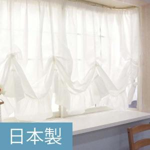 出窓カーテン スタイルカーテン バルーンレースカーテン 遮像ミラーレースカーテン ソフィー 巾300cm×丈135cm 対応窓幅150cm〜200cm|c-ranger