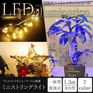 イルミネーション LED ミニストリングライト 電池式 1.3m|c-ranger