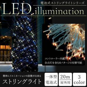 イルミネーション LED ストリングライト 電池式 20m|c-ranger