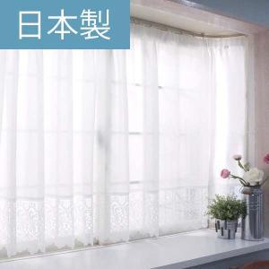 出窓カーテン スタイルカーテン マクラメ調レース付ストレートカーテン 遮像ミラーレースカーテン ソフィー/巾300cm×丈105cm 対応窓幅150cm〜200cm|c-ranger