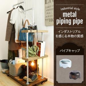 パイプ メタル配管パイプ パイプクランパー パイプキャップ 25.4用 部材|c-ranger