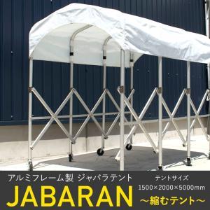 アルミフレーム製 ジャバラテント 150 縮むテント JABARAN 幅1500×高さ2000×長さ5000mm|c-ranger