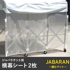 アルミフレーム製 ジャバラテント150用 横幕シート 2枚|c-ranger