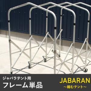 アルミフレーム製 ジャバラテント180用 フレーム単品|c-ranger