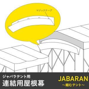 アルミフレーム製 ジャバラテント360用 連結用屋根幕|c-ranger