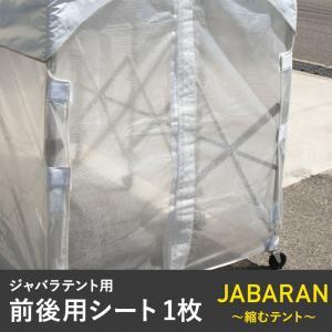 アルミフレーム製 ジャバラテント360用 前後用シート 1枚|c-ranger