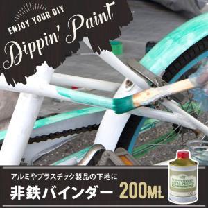 下塗り塗料 非鉄バインダー 200ml Dippin' Paint(ディッピン ペイント)|c-ranger