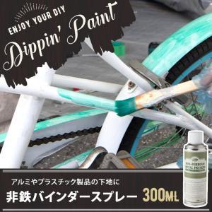 下塗り塗料 非鉄バインダー スプレー 300ml Dippin' Paint(ディッピン ペイント)|c-ranger