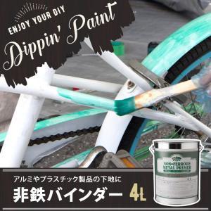 下塗り塗料 非鉄バインダー 4L Dippin' Paint(ディッピン ペイント)|c-ranger