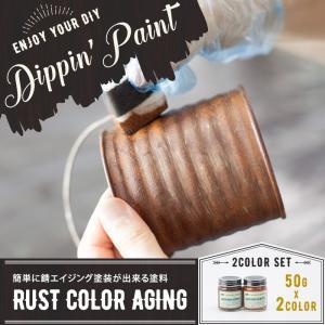水性アクリル塗料 錆エイジングペイント RUST COLOR AGING 50g×2色 Sセット Dippin' Paint(ディッピン ペイント)|c-ranger