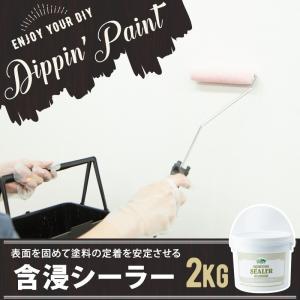 下塗り塗料 含浸シーラー 2kg Dippin' Paint(ディッピン ペイント)|c-ranger