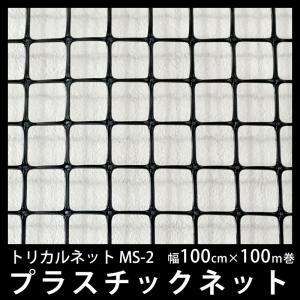 「トリカルネット」は連続押出成形によって作り出されるオールプラスチック(ポリエチレン)製の角目ネット...