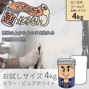 ひとりで塗れるもん お試し 4kg 天然塗り壁材|c-ranger