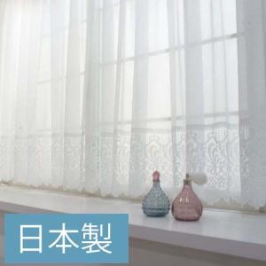出窓カーテン 北欧 カフェ スタイルカーテン レースカーテン マクラメ調レース付ストレートカーテン/トリコット 巾200〜270×丈105|c-ranger