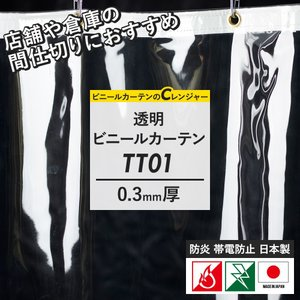 ビニールカーテン 防炎 帯電防止 PVC防災アキレスビニールカーテン TT01(0.3mm厚) 巾131〜176cm 丈201〜250cm|c-ranger
